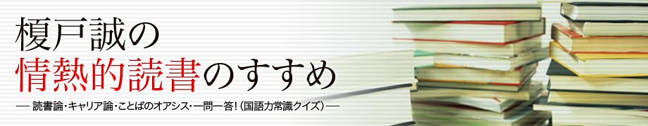 榎戸誠の情熱的読書のすすめ -3つの読書論・ことばのオアシス・国語力常識クイズ(一問一答!)-