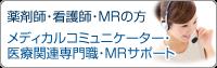 株式会社EPファーマライン<br>採用ホームページ