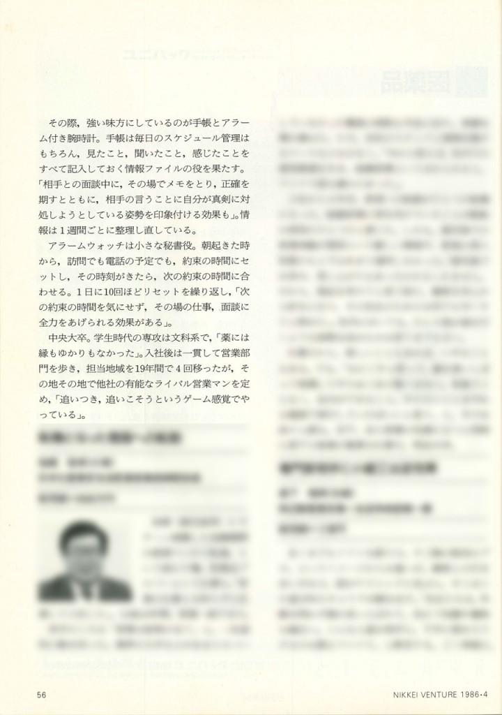 日経ベンチャー56ページ