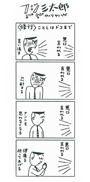 フジ三太郎